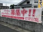 しゃぶしゃぶと鮨 とんでん 戸田新曽店
