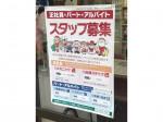 (有)オートサービス足立 ニコニコレンタカー 梅島店(車検受付センター)