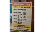 クリーニング L マルト田尻店