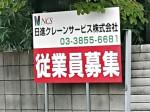 日進クレーンサービス(株)