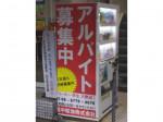 ENEOS 田中砿油株式会社 サングレース天王寺SS
