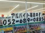 ファミリーマート 東海中央町店