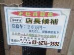 名代 富士そば 高田馬場店