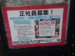 丸八 高田馬場本店