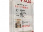SWANS STORE(スワンズストア) 大阪ALBi店