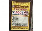 肉の名門 スエヒロ館 立川日野橋店