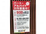 天丼・天ぷら本舗 さん天 星陵台店