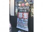 スシロー 神戸星陵台店
