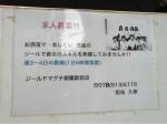 zeal(ジール)ヤマグチ 朝霧駅前店