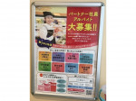 東急ストア 立川駅南口店