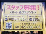 幸楽苑 郡山駅東店
