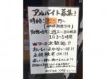 博多大衆和食 ひげ六 大橋本店