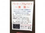 ハンバーグレストラン葦 (アシ)
