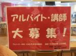 ABCクッキングスタジオ 名鉄百貨店一宮店スタジオ