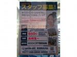 BOOKOFF(ブックオフ) 滋賀草津駒井沢店