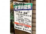 海鮮茶屋貝族料理 味之匠(みのしょう)