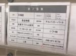 口福堂 ベニバナウォーク桶川店