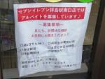 セブン-イレブン 拝島駅南口店