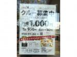 パパゲーノ 千葉ニュータウン店