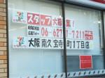 セブン-イレブン 大阪南久宝寺1丁目店