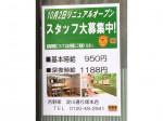 吉野家 淀川通塚本店