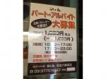 卵と私 渋谷8番街店