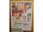 SHIROKU(シロク) 金沢フォーラス店