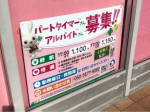 西松屋 ライフガーデン新浦安店
