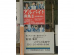 西濃運輸 ビジネスセンター 西新宿七丁目店