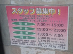 名代 富士そば 三光町店