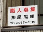株式会社 尾熊組