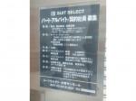 SUIT SELECT(スーツセレクト) 中野サンモール店