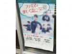 ファミリーマート 新今里三丁目店