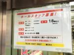 モコ 塚口店