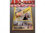 ABCマート 戸越銀座店