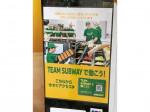 サブウェイ 五反田TOC店
