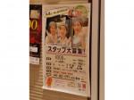 新宿さぼてん ららぽーとTOKYO-BAY店