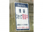 PAPA'S JR尼崎店
