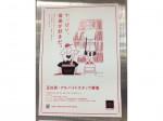 ディスクユニオン新宿クラシック館