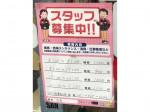 ポプラ 新薬研堀店