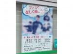 ファミリーマート 町田中町二丁目店