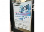 サンコー・レンタカー 尼崎営業所