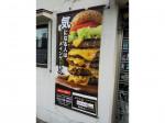 15年バーガー セブンデイズ 京橋店