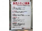 B&M デリカテッセン アトレ大井町店