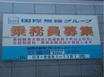 株式会社織田タクシー