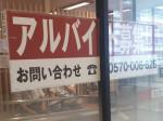 スシロー 竹の塚ピーくんプラザ店