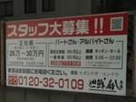廻鮮寿し丸徳 近松店