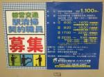 東京都営交通協力会 (一之江駅)
