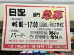 イズミヤ 山田西店