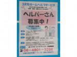 コスモホームヘルプサービス 大阪事業所